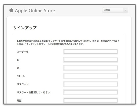 Apple Online Store afi 001