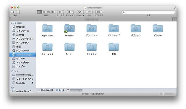 【Mac】OS X Mavericks、Finderのサイドバーにライブラリフォルダを表示させる
