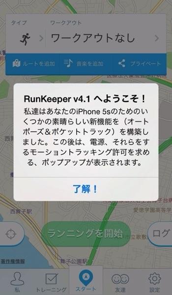「RunKeeper」がバージョンアップでiPhone 5sのM7コプロセッサをサポート