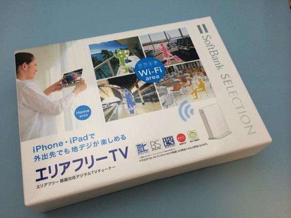 【iPhone,iPad】5年前のSoftBank 「TV&バッテリ」が「エリアフリー録画対応デジタルTVチューナー」化ける