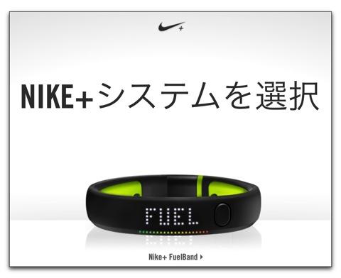 FuelbandSE 001