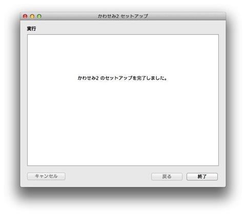 Kawasemi2 016