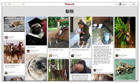 【Mac】写真共有サイト「Pinterest」が日本語対応