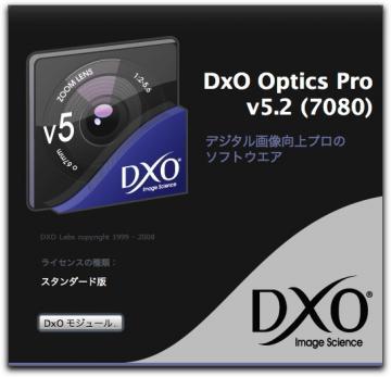 DxO Optics Pro v5.2がリリース