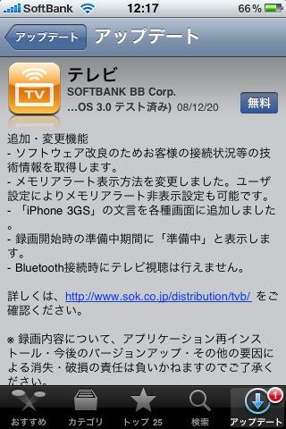 iPhone 「テレビ」v1.30.04
