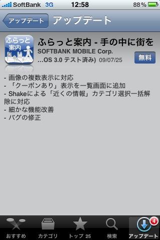 iPhone 「ふらっと案内」バージョンアップ