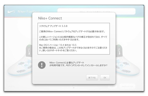 【iPhone】NIKE+ Fuelbandがまたもや故障
