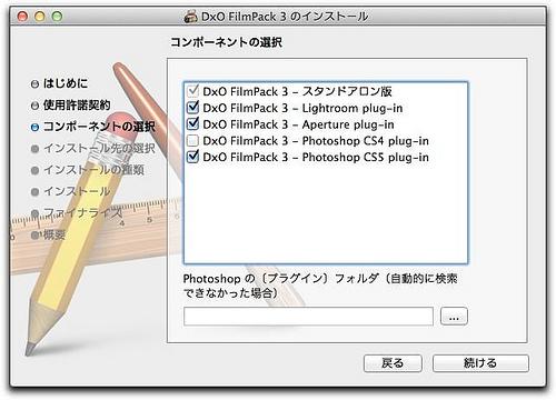 DxOからFilmPack 3プラグインがリリース