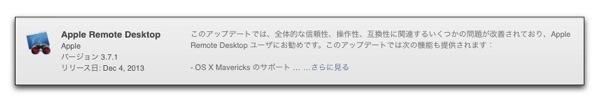【Mac】Apple、「Remote Desktop クライアント 3.7.1」をリリース