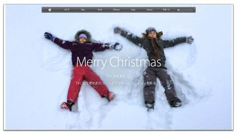 Apple、日本の公式サイトもクリスマス仕様に