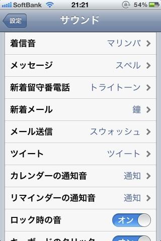 iOS 5、サウンドを変更出来るのは・・・