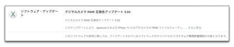 Apple、Nikon Df・Sony α7等をサポートした「デジタルカメラ RAW 互換性アップデート 5.02」をリリース
