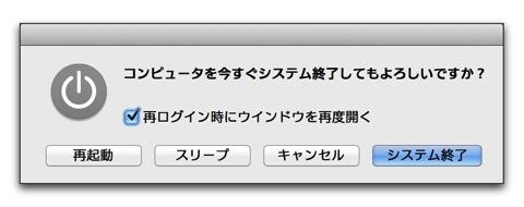 【Mac】OS X Mavericksで変更になった電源キーとシステム終了に関するキーボードショートカット