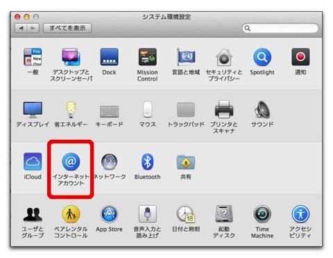 【Mac】OS X MavericksでFacebookやTwitterからプロフィール画像を「連絡先」に一発で取り込む