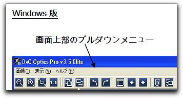 DxO Optics Pro v3.5 のMac版