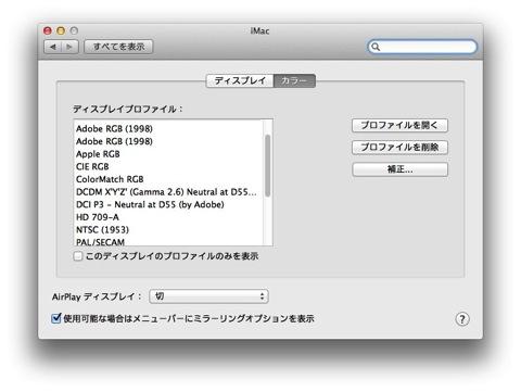 【Mac】iMacのモニタをキャリブレーションしてみました