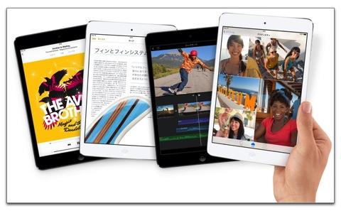 「iPad mini Retina」の液晶に埃が!の結末が意外な展開になりました