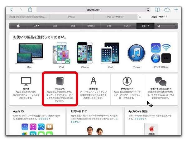 IPad iOS7UserGuide 002