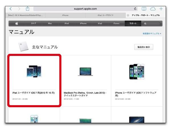 IPad iOS7UserGuide 003