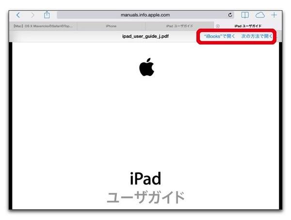 IPad iOS7UserGuide 004