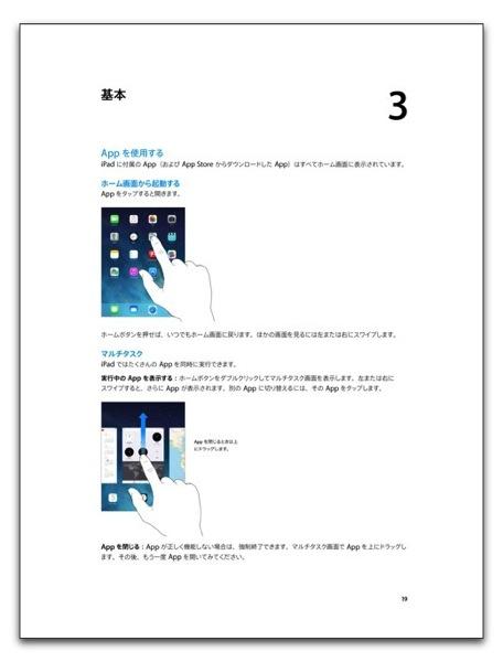 IPad iOS7UserGuide 006