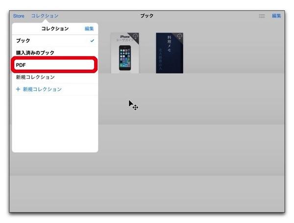 IPad iOS7UserGuide 007