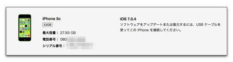 IPhone5c 001a