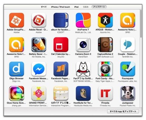 【Mac】iTunesで「Appはすべて最新です」と表示される問題は、OS X アップデート 10.9.1で直った?