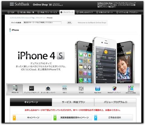 iPhone 4S 64GBホワイトをオンラインショップで予約完了 / 一年で買い替えるだろうから?