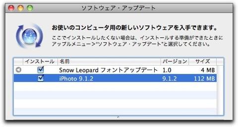 AppleよりiPhoto 9.1.2 アップデートがリリース