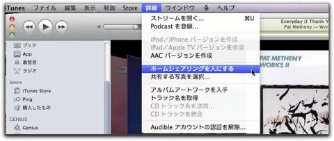 iOS 4.3 新機能 iPhone,iPadのiTunesとのホームシェアリング