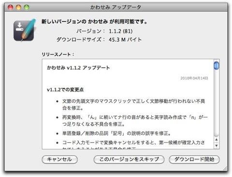 かわせみ、v1.1.2がリリース