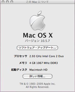 Mac OS X 10.5.7 アップデート完了