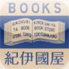 【iPhone,iPad】「紀伊國屋書店Kinoppy」がiPadのRetinaディスプレイ対応