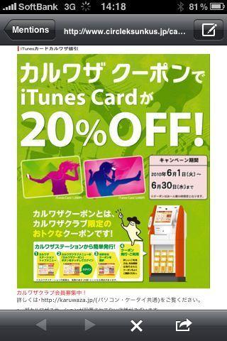 サークルKサンクスでiTunes Cardが20%OFF