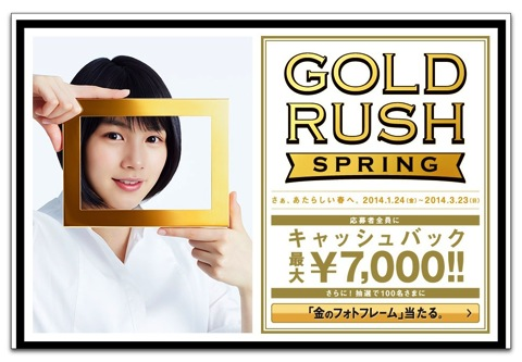 Canon、2014年1月24日より「ゴールドラッシュ[スプリング]キャンペーン」を開始