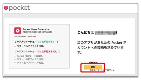 Pocket News Generator 007a