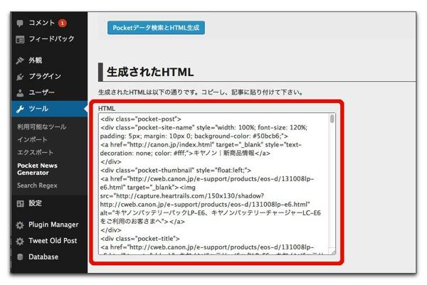 Pocket News Generator 015a