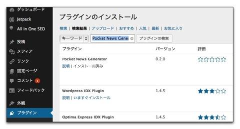 Pocket News Generator 019