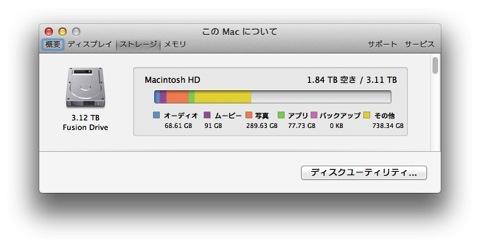 【Mac】「この Mac について」の「その他」の容量とは?こまめな掃除が大切