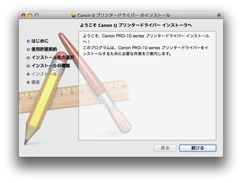 【Mac】キヤノン「PIXUS PRO-10 CUPS Printer Driver Ver. 10.84.2.0」をリリース