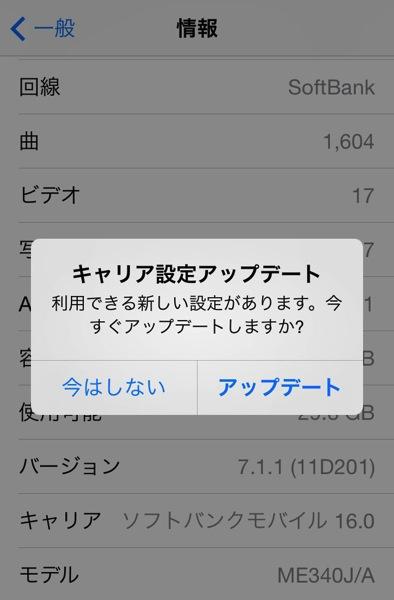 【iPhone】ソフトバンク「キャリア設定アップデート 16.1」をリリース
