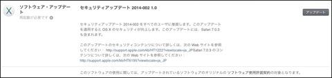Apple、OS Xのセキュリティを向上する「セキュリティアップデート 2014-002 1.0」をリリース