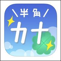 【iPhone,iPad】半角カナを、直接入力できるキーボード付き「半角カナ+ うんたか」が今だけお買い得