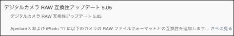 【Mac】Apple、デジタルカメラ RAW 互換性アップデート 5.05をリリース