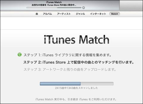 iTunes Match ステップ 2で止まっていたが、この方法でやっと利用できるようになりました