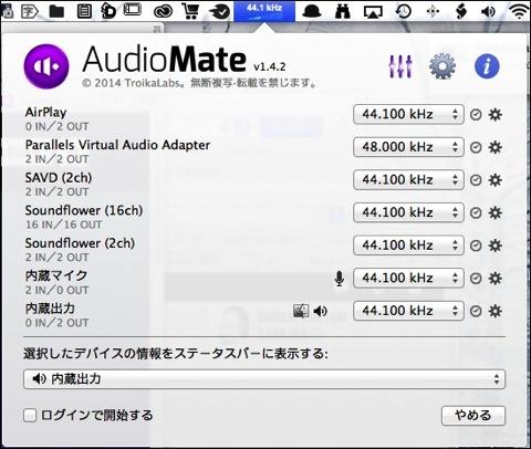 AudioMate 001jpeg