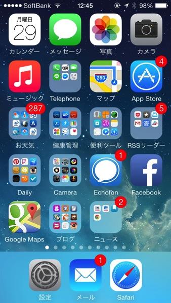 【iOS 8】iPhone 5,5sで「App Store」のバッジが挙動不審