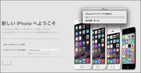 IPhone6+fukugen