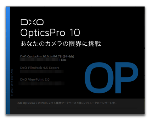 【Mac】Apertureから乗換に、写真編集アプリケーション「DxO OpticsPro 10.10 」がリリース